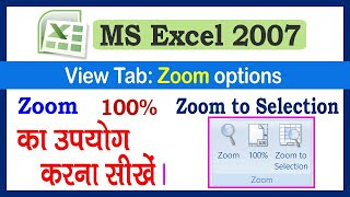 Microsoft Excel 2007, View tab -Zoom options Uses in Hindi
