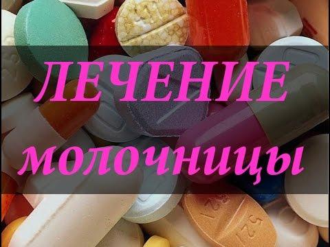 Молочница - симптомы, лечение, профилактика, причины