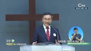 한빛감리교회 백용현 목사 - 여호와를 기쁘시게 하는 감사