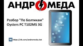 "Разбор ""По Болтикам"" Oysters PC T102MS 3G"