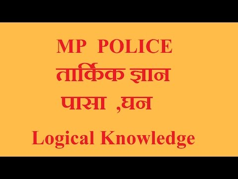 तार्किक ज्ञान पासा ,घन MP POLICE . Video For Logical Knowledge .
