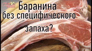Как вкусно приготовить баранину!