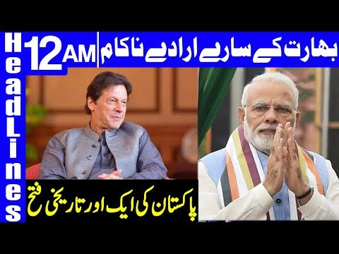 Huge Victory for Pakistan | Headlines 12 AM | 8 October 2019 | Dunya News