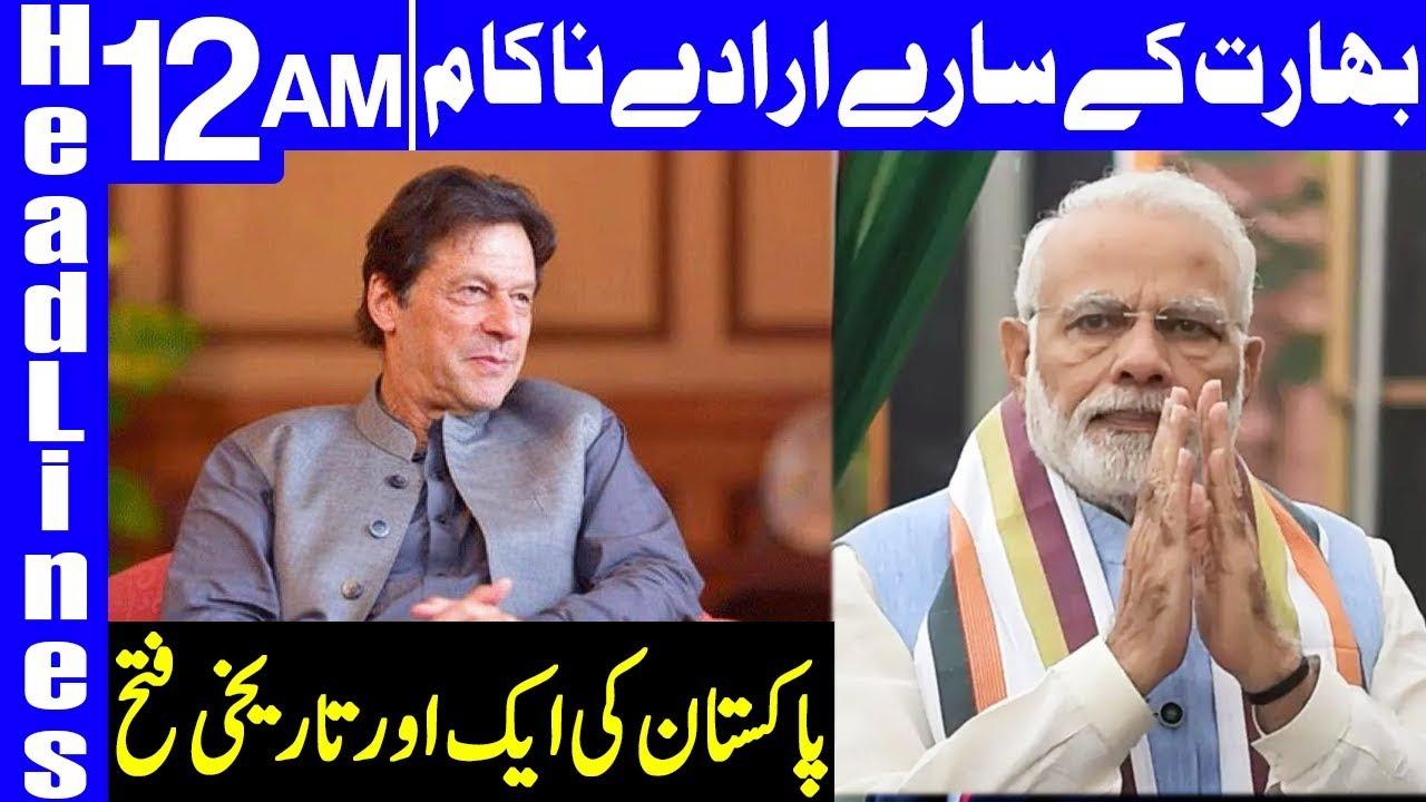 Huge Victory for Pakistan | Headlines 12 AM | 8 October 2019 | Dunya News