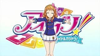 歴代シリーズプレイバック!『アイカツ!(2014年10月~) ver.』
