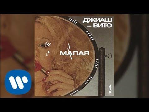 ДжиАш & Вито - Малая милая | Official Audio