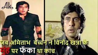 जब Amitabh Bachchan ने Vinod Khanna के मुंह पर फेंका कांच का ग्लास और उन्हें जाना पड़ा था अस्पताल...