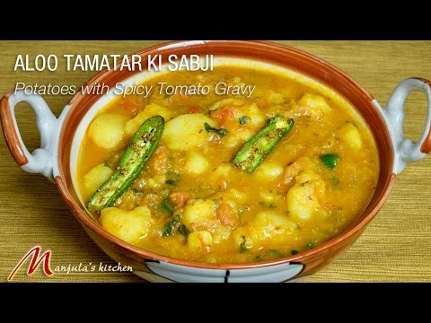 Aloo Tamatar ki Sabji (potatoes with spicy tomato gravy), classic north indian recipe by manjula