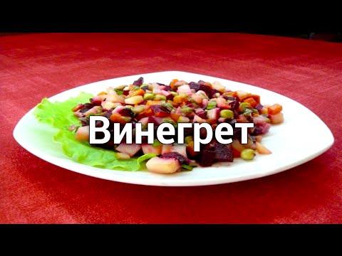 Винегрет  Как приготовить винегрет рецепт с фото