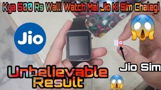 Kyaa 500 Rs Wallli SmartWatch Mai Jio Ki Simm Chalegii   Unbelievable Results 😱😱😱