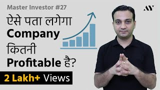 Profitability Ratios - Gross, Net, Operating Profit Margin in Hindi (2018)
