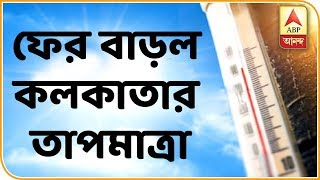 Temperature increases at Kolkata, fall in temperature in two days forecasted| ABP Ananda
