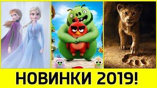 Топ 10! Новинки мультфильмов которые ждут все!