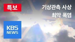 [KBS 뉴스특보] 극한 폭염, 연일 기록 '갱신'