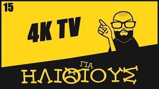 Γιατί η Αγορά Τηλεόρασης 4K είναι ΓΙΑ ΗΛΙΘΙΟΥΣ!