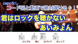 4つのSTEPで絶対に弾ける!あいみょん/君はロックを聴かない ギター初心者でも大丈夫!!
