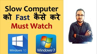 How to fast a slow computer in hindi/ slow pc ko kaise fast kere