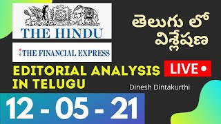 (12th May 2021) The Hindu & Financial Express Analysis - తెలుగు లొ