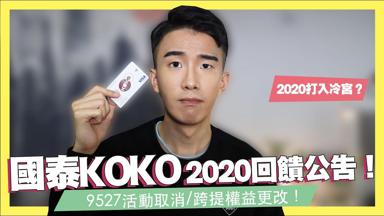 2020剪卡?國泰KOKO 2020回饋公告!9527活動取消!跨提權益更改!新增7%指定消費回饋!//3分鐘小資理財快報|SHIN ...