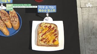 오븐 토스트기로 만드는 마약 옥수수 토스트 | 김현욱의…