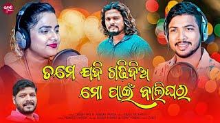 Tame Jadi Gadhi Diya Mo Pain Bali Ghara l Asima Panda l Debesh Pati l Romantic Song l Sampurna Music