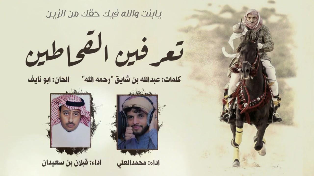 تعرفين القحاطين - محمد العلي و قبلان بن سعيدان ( حصرياً ) | 2021