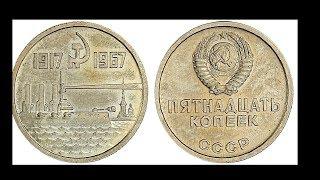 КУПЛЮ МОНЕТЫ 2 МЛН РУБЛЕЙ  ЦЕНА 15 КОПЕЕК 1967 ГОДА СССР цена и разновидности монеты
