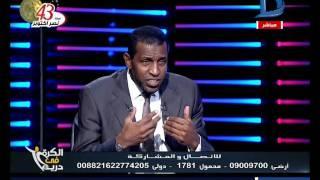 الكرة فى دريم| ربيع ياسين رفضت المصرى بسبب جمهور الأهلى
