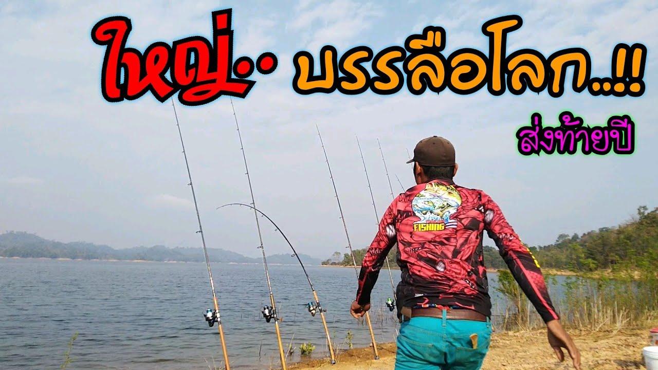 Ep.87#ตกปลาหน้าดินหมายธรรมชาติ