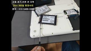 일패동 컴퓨터수리 삼성 노트북 센스 SF310을 사용하…