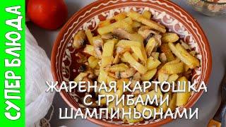 Картошка с грибами жареная на сковороде с луком. Как жарить грибы с картошкой