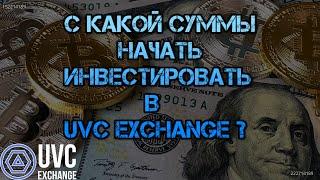 С какой суммы начать инвестировать в UVC Exchange? Куда и как инвестировать в 2020 году ?