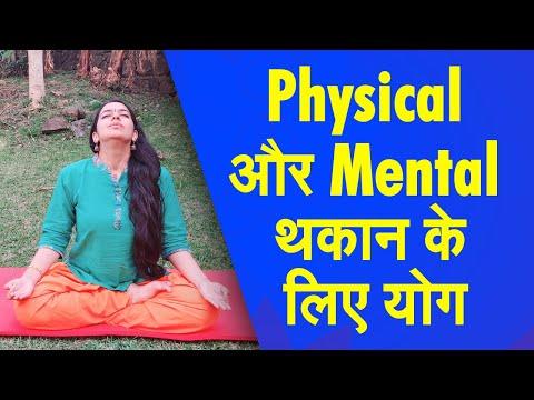 Yoga For Physical & Mental Stress:  शारीरिक और मानसिक दोनों तरह की थकान को दूर करेंगे ये योगासन