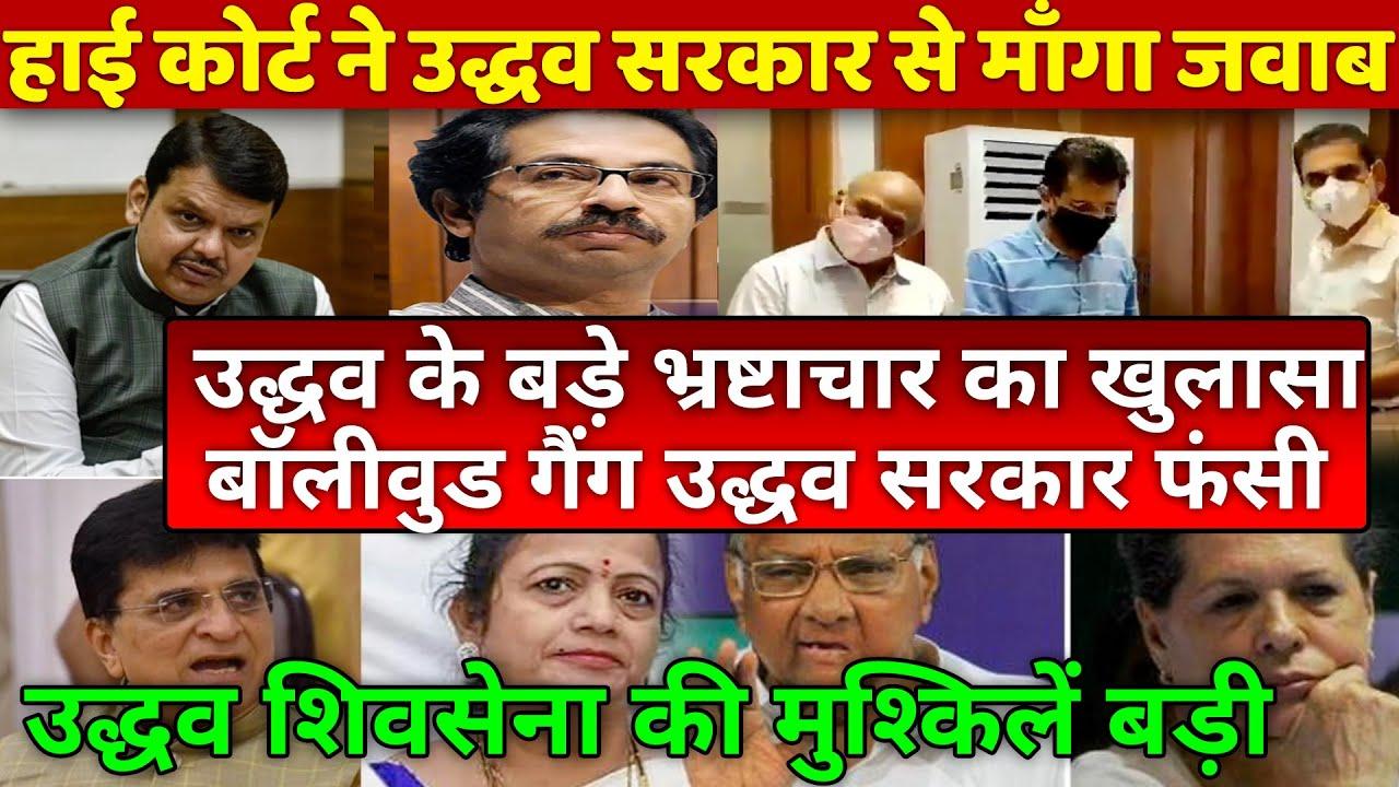 Big setback for Uddhav Govt Bombay High Court seeks reply! big exposed on Uddhav & Bollywood PR