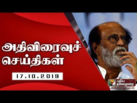 அதிவிரைவு செய்திகள்: 17/10/2019 | Speed News | Tamil News | Today News | Watch Tamil News