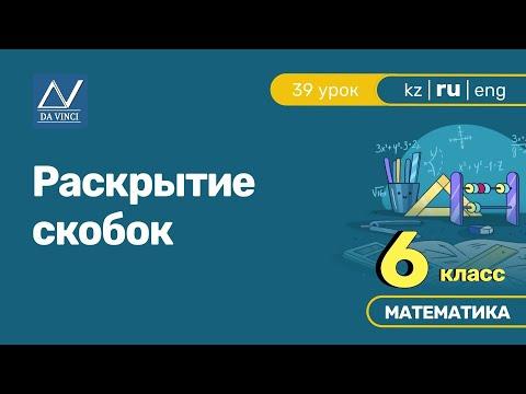 Видеоурок 6 класс решение уравнений раскрытие скобок 6 класс