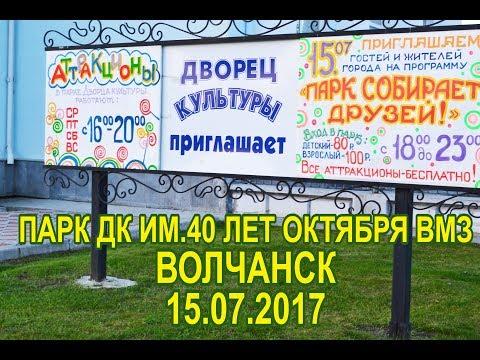 ПАРК ДК ИМ.40 ЛЕТ ОКТЯБРЯ\ВОЛЧАНСК 2017\ВМЗ