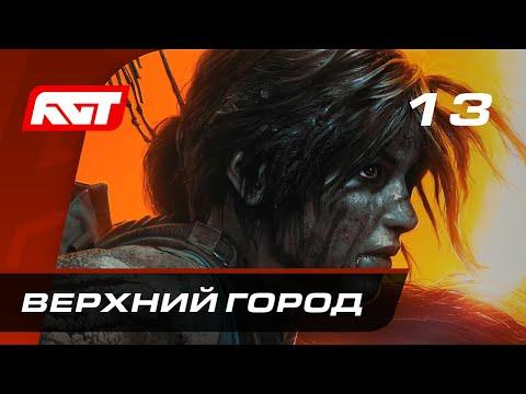Прохождение Shadow Of The Tomb Raider — Часть 13: Верхний город
