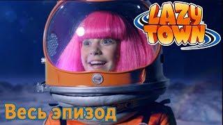 Download Лентяево | Пойдем на луну | лентяево на русском детские программы целиком Mp3 and Videos