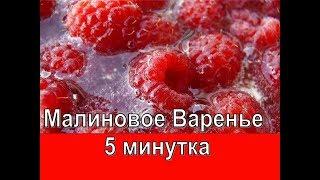 ГУСТОЕ ВАРЕНЬЕ ИЗ МАЛИНЫ ЯГОДКА К ЯГОДКЕ. МАЛИНОВОЕ ВАРЕНЬЕ ПОЛУЧАЕТСЯ ВСЕГДА. raspberry jam. рецепт