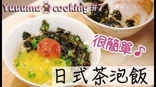 【做菜#7】好吃!簡單!便宜!日式茶泡飯的做法★お茶づけの作り方|YuuumaTV