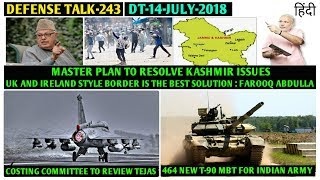 Indian Defence News:UK-Ireland Style border For Kashmir,464 New T-90 Tanks for Amry,Su 30mki crash