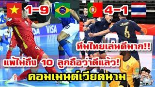 คอมเมนต์เวียดนามหลังเวียดนาม 1-9 บราซิลและไทย 1-4 โปรตุเกส ศึกฟุตซอลโลก