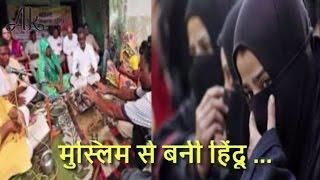 मुस्लिम से बनी हिंदू अब संवार रही दूसरी महिलाओं की जिंदगी...Muslim se bani Hindu..