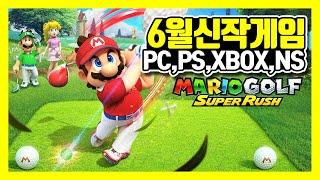 미리보는 6월 신작 게임 PC, PS, XBOX, NS…
