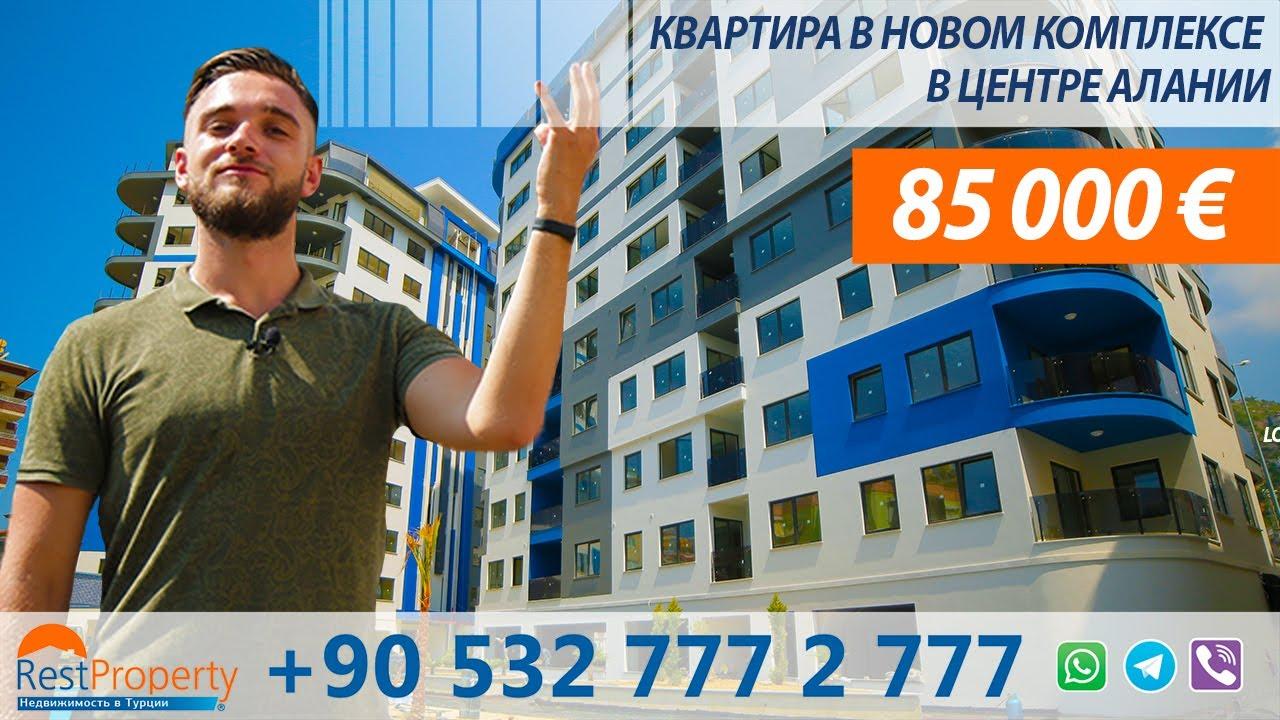 Новая недвижимость в Турции. Квартира в центре Алании в новом комплексе. Аланья, Турция