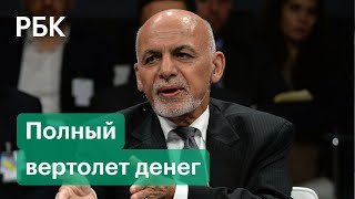 Подробности побега экс-президента Афганистана Ашрафа Гани из Кабула после прихода талибов
