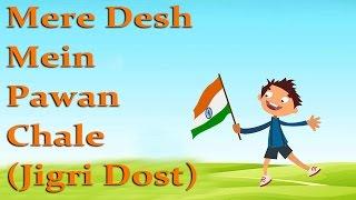 Mere Desh Mein Pawan Chale (Jigri Dost) || Patriotic Songs