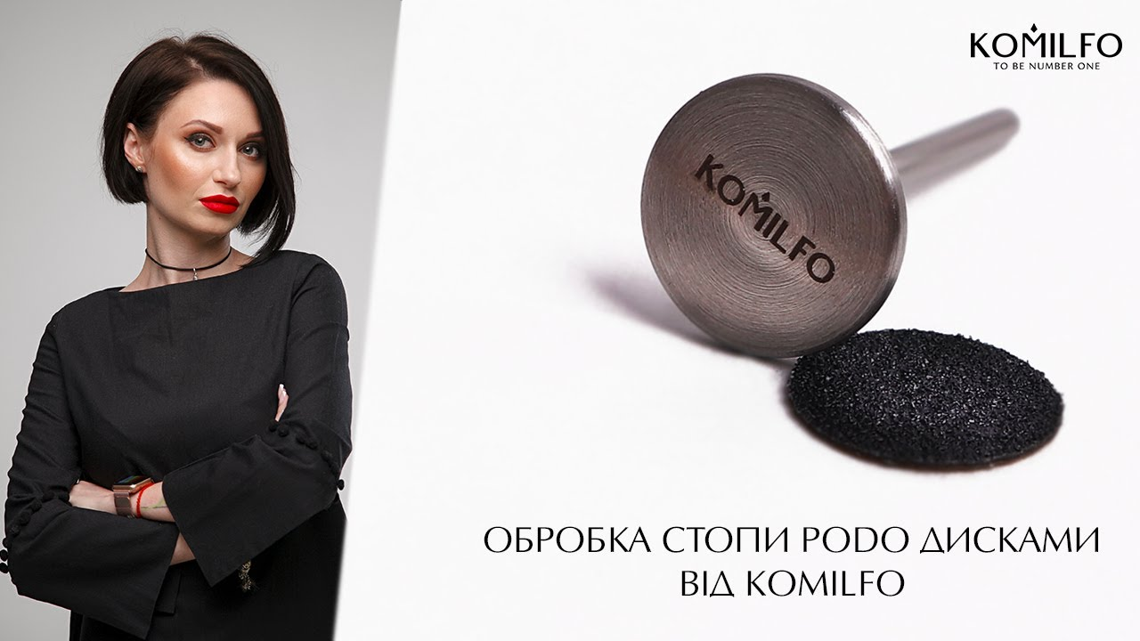 Обробка стопи PODO дисками від Komilfo (апаратний педикюр від Ксенії Чумак)