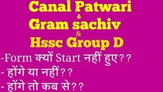 Hssc Canal Patwari &Gram Sachiv & group D Update| New form start date